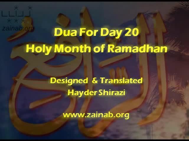 Day 20 - Ramadan Dua