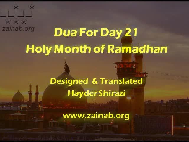 Day 21 - Ramadan Dua