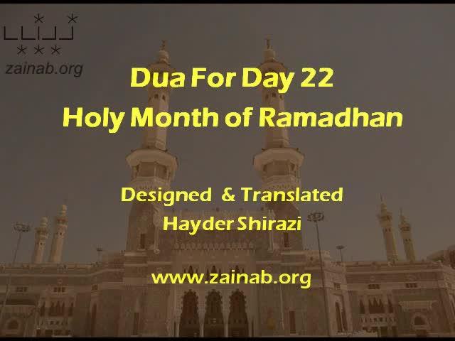 Day 22 -Ramadan Dua