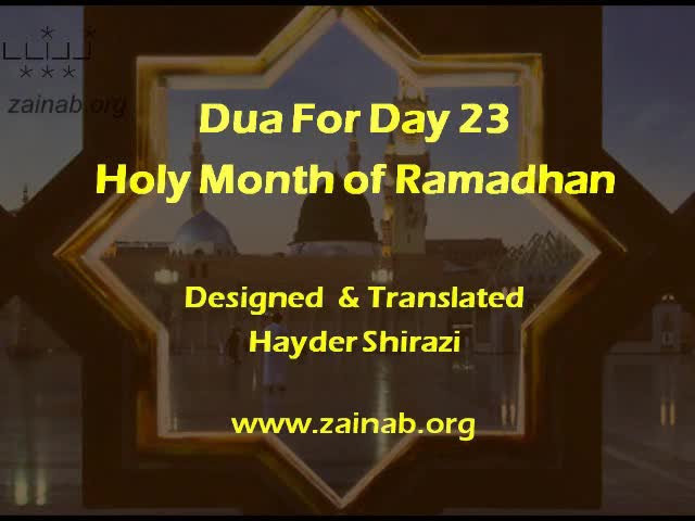 Day 23 - Ramadan Dua