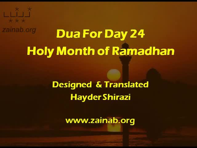 Day 24 - Ramadan Dua