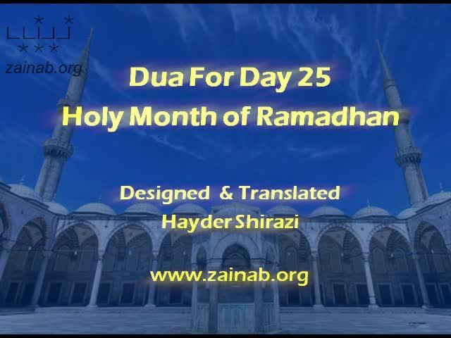 Day 25 -Ramadan Dua