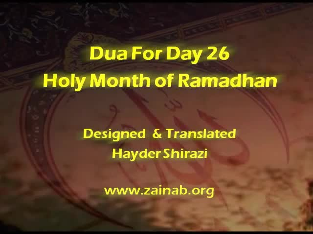 Day 26 - Ramadan Dua