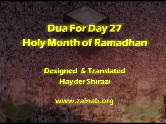 Day 27 - Ramadan Dua