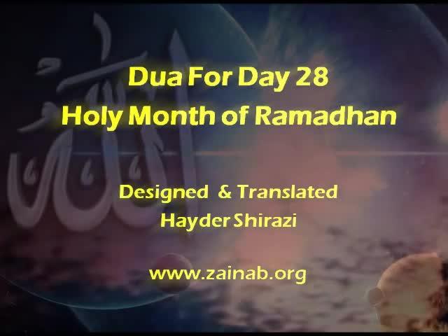 Day 28 - Ramadan Dua