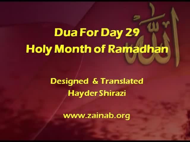 Day 29 - Ramadan Dua