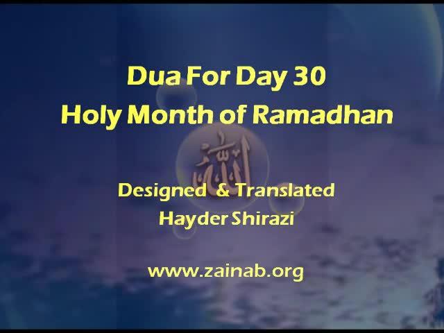 Day 30 - Ramadan Dua