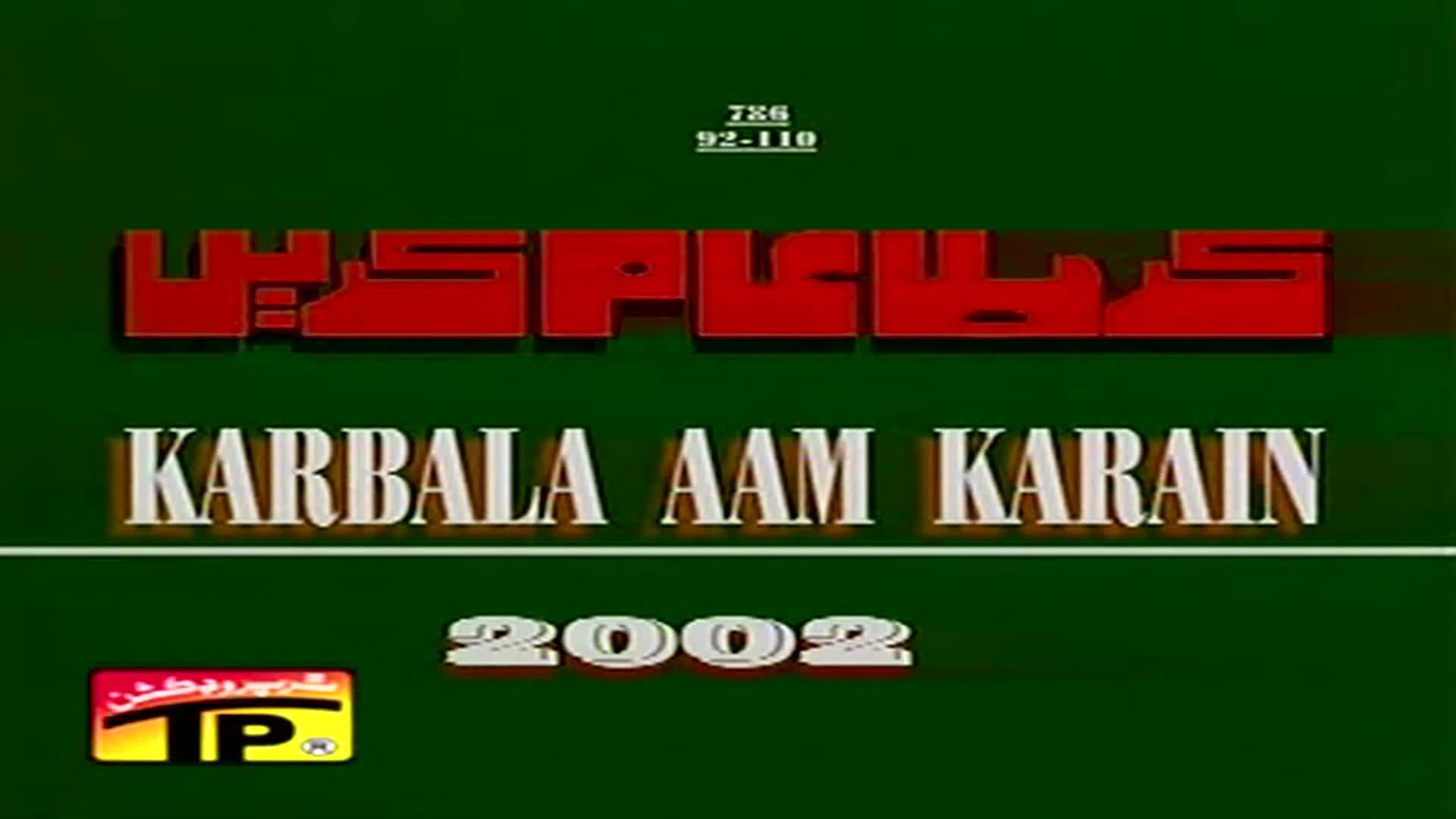 Karbala Aam Karein