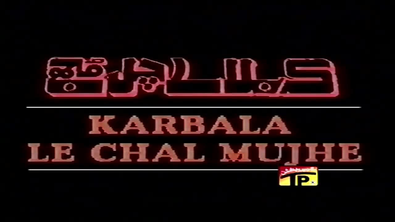 Karbala Ley Chal Mujhe
