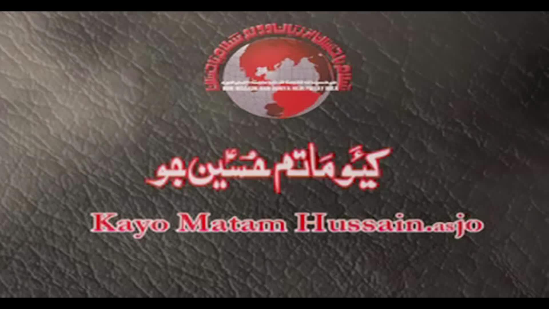 Kayo Matam Hussain Jo
