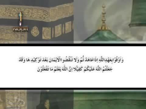 Lecture Ehad Kay Ahkaam by Maulana Syed Shahryar Raza Abidi