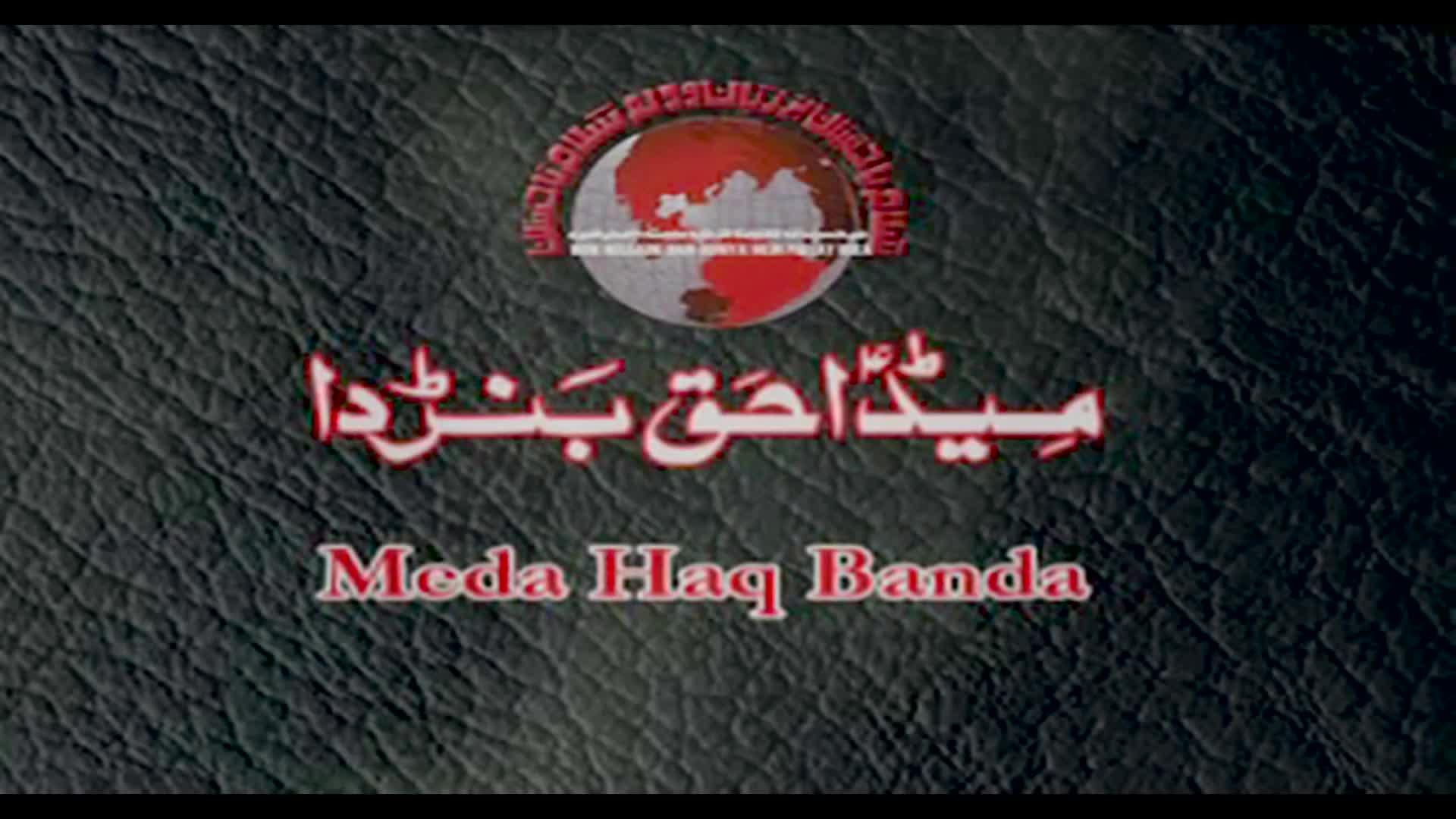 Medah Haq Barhda
