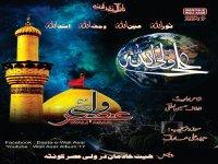 Dasta-e-Wali Asar - Nohay