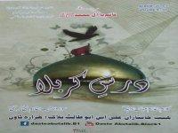Hayat Ali Ibne Abu Talib (a.s) B1