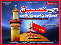 Inn Hussain (a.s)  -  Year : 20162017 -  Nohay