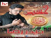 Hussain Janum Qurbanam  -  Year : 20182019 -  Nohay
